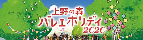 上野の森バレエホリディ