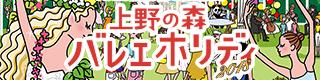 上野の森バレエホリデイ