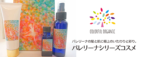 colorfulorganic
